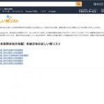 amazon-kumamoto-wishlist.jpg