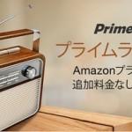 amazon-prime-radio.jpg