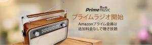 Amazon、プライム会員向け「プライムラジオ」を開始 ーー 好みのジャンルをエンドレス&ランダム再生