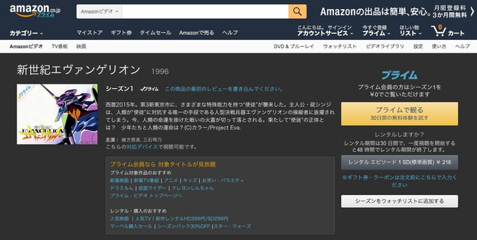 Amazon prime video eva