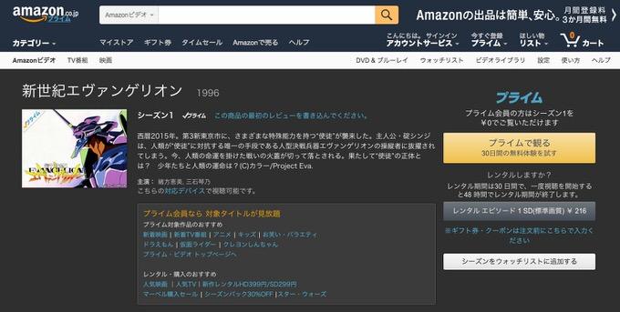 Amazon prime video eva