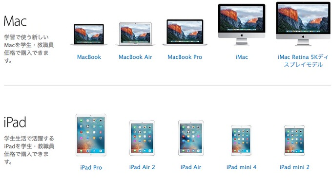 Apple education pricing pta 1