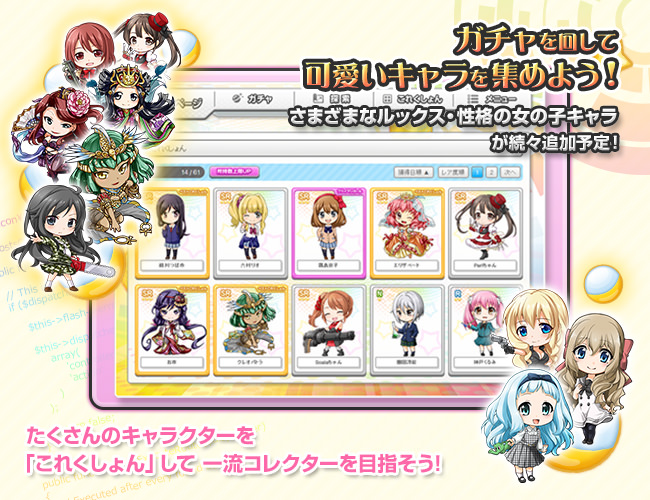 Code girl collection 3