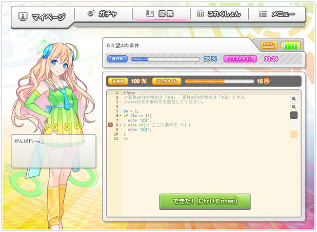 Code girl collection 5