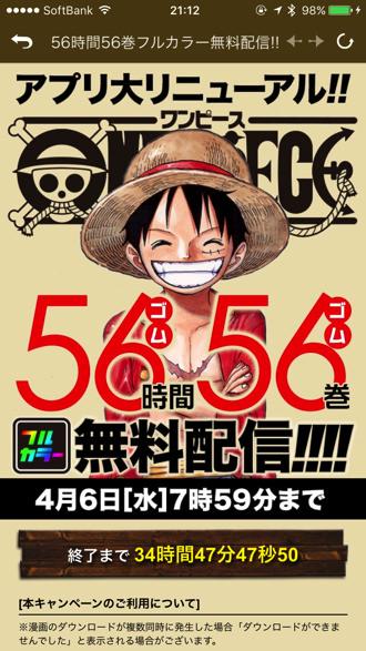 フルカラー版「ONE PIECE」、56時間限定で56巻まで無料配信