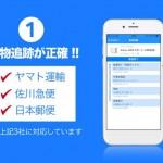 iphoneapp-uketoru-1.jpg