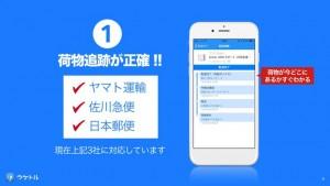 再配達依頼がワンタップ、宅配の荷物追跡もできるiPhoneアプリ「ウケトル」