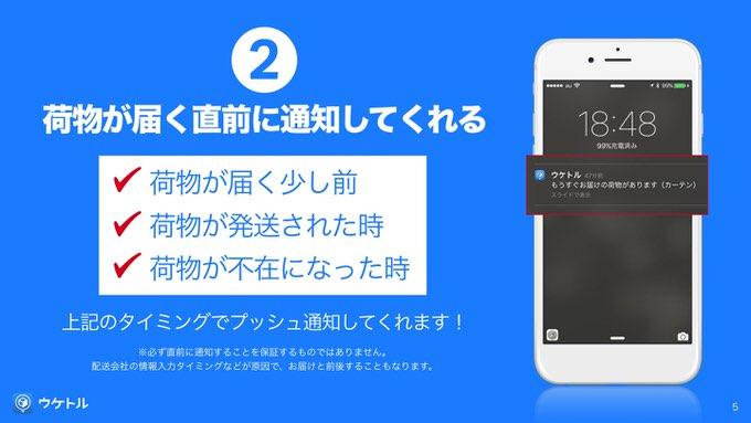 Iphoneapp uketoru 2