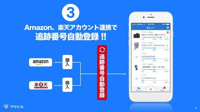 Iphoneapp uketoru 3