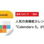840円→無料!人気の高機能カレンダーアプリ「Calendars 5」が今週のAppで無料配布