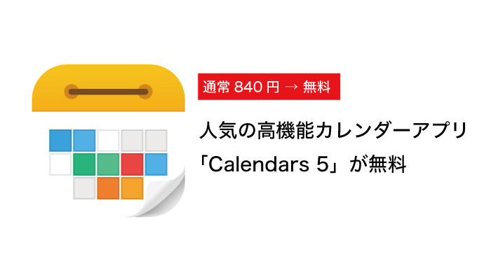 Iphoneappsale calendars5