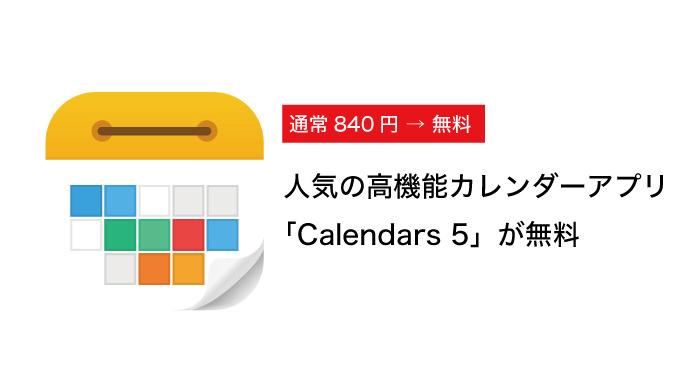 Iphoneappsale calendars5