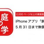 iphoneappsale-kateinoigaku.jpg