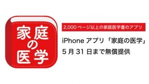1,900円のアプリ「家庭の医学」、熊本地震の被災者や支援者のために期間限定で無償提供