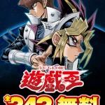 「遊☆戯☆王」コミックス全話が4月18日より期間限定で無料配信開始