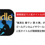 Kindle ゴールデンカムイ、ワールドトリガーなどが期間限定無料「集英社 春マン 第4弾」が開始