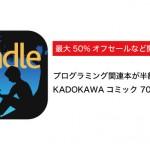 【Kindleセールまとめ】プログラミング入門書が半額、KADOKAWAコミック70%オフなど