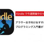 【Kindleセールまとめ】アラサー女子向け、プログラミング入門書が50%オフなど