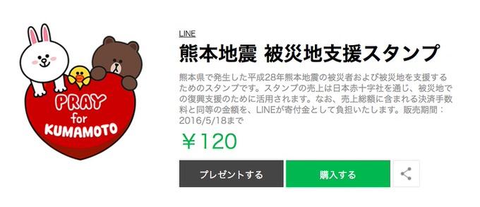 Line kumamoto stamp 1