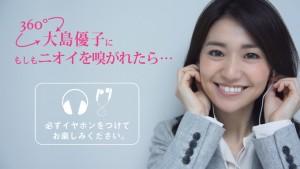 【イヤホン必須】大島優子にめっちゃ臭いを嗅がれる動画が超ドキドキすると話題