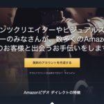 Amazon、動画配信サービス「Amazonビデオ ダイレクト」を開始 ―― 毎月上位100動画に約1億円を分配