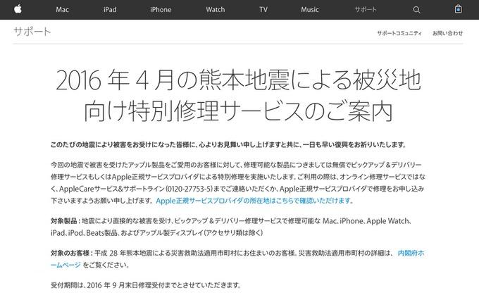 Apple、熊本地震被災者のための「特別修理サービス」を開始