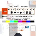 KDDIの携帯を30年分詰め込んだ「auケータイ図鑑」 ―― 携帯電話の歴史を振り返る「おもいでタイムライン」も公開