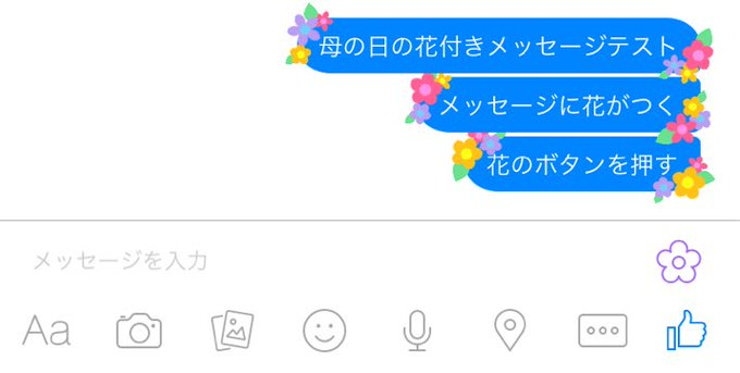 Facebook mothersday 1