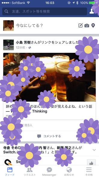 Facebook mothersday 2