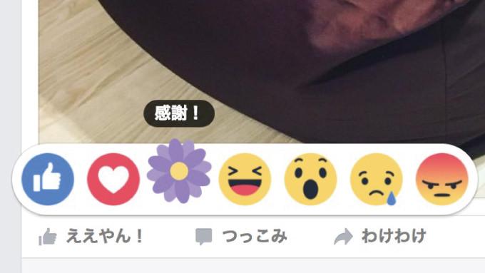 Facebook mothersday