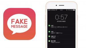 石原さとみからLINE!? ロック画面の通知を自在に作ることができるアプリが超面白い