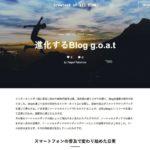 KDDIウェブ、ブログプラットフォーム「g.o.a.t(ゴート)」を発表、事前登録開始 ―― 7月より順次β版を利用開始