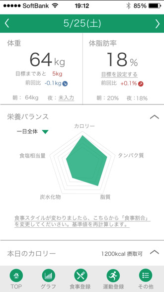 Iphoneapp calomeal 3