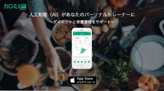 全機能無料!人工知能がダイエットと栄養管理をサポート「カロミル」