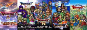 最大1000円オフ!「ドラゴンクエスト」シリーズが全作セール中【DQ30周年】