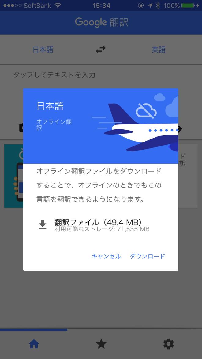 Iphoneapp google translate 2