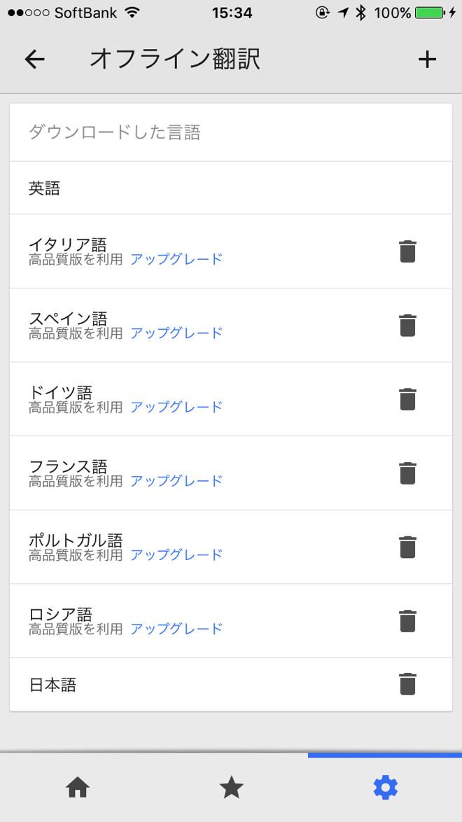 Iphoneapp google translate 3