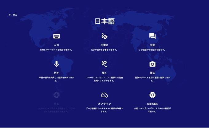 Iphoneapp google translate 5