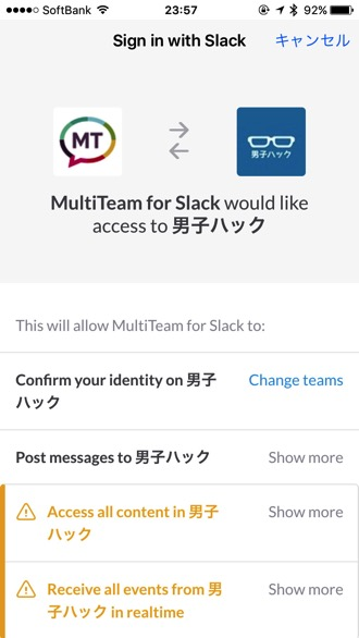 Iphoneapp multiteam for slack 3
