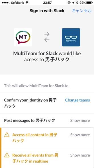 Iphoneapp multiteam for slack 3