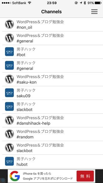 Iphoneapp multiteam for slack 4