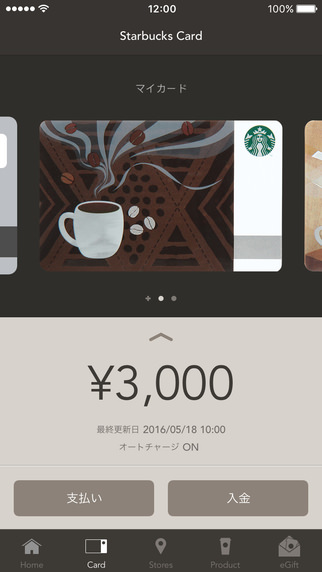 Iphoneapp starbacks 2