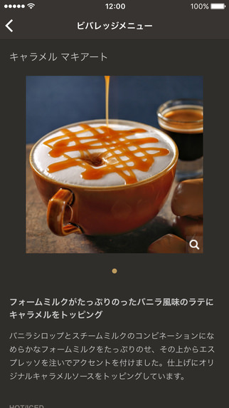 Iphoneapp starbacks 4