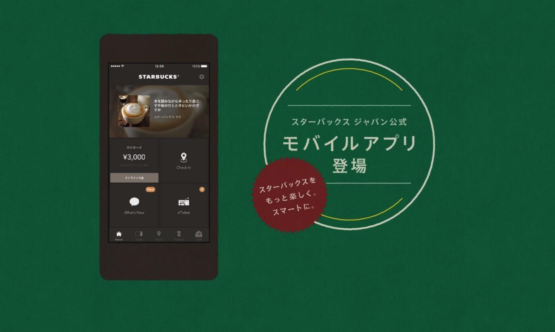 スターバックスから公式アプリが登場!スターバックスカードの代わりにもなる便利アプリ
