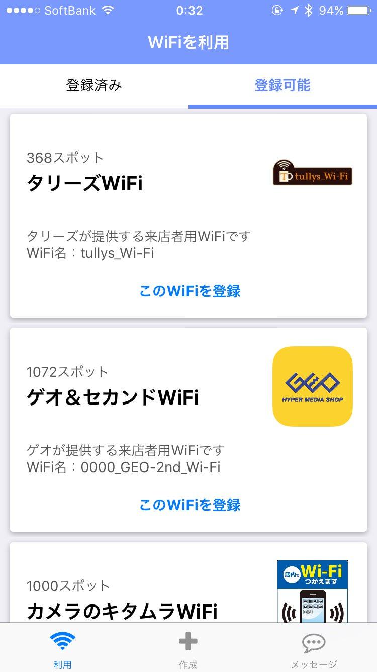Iphoneapp town wifi 1