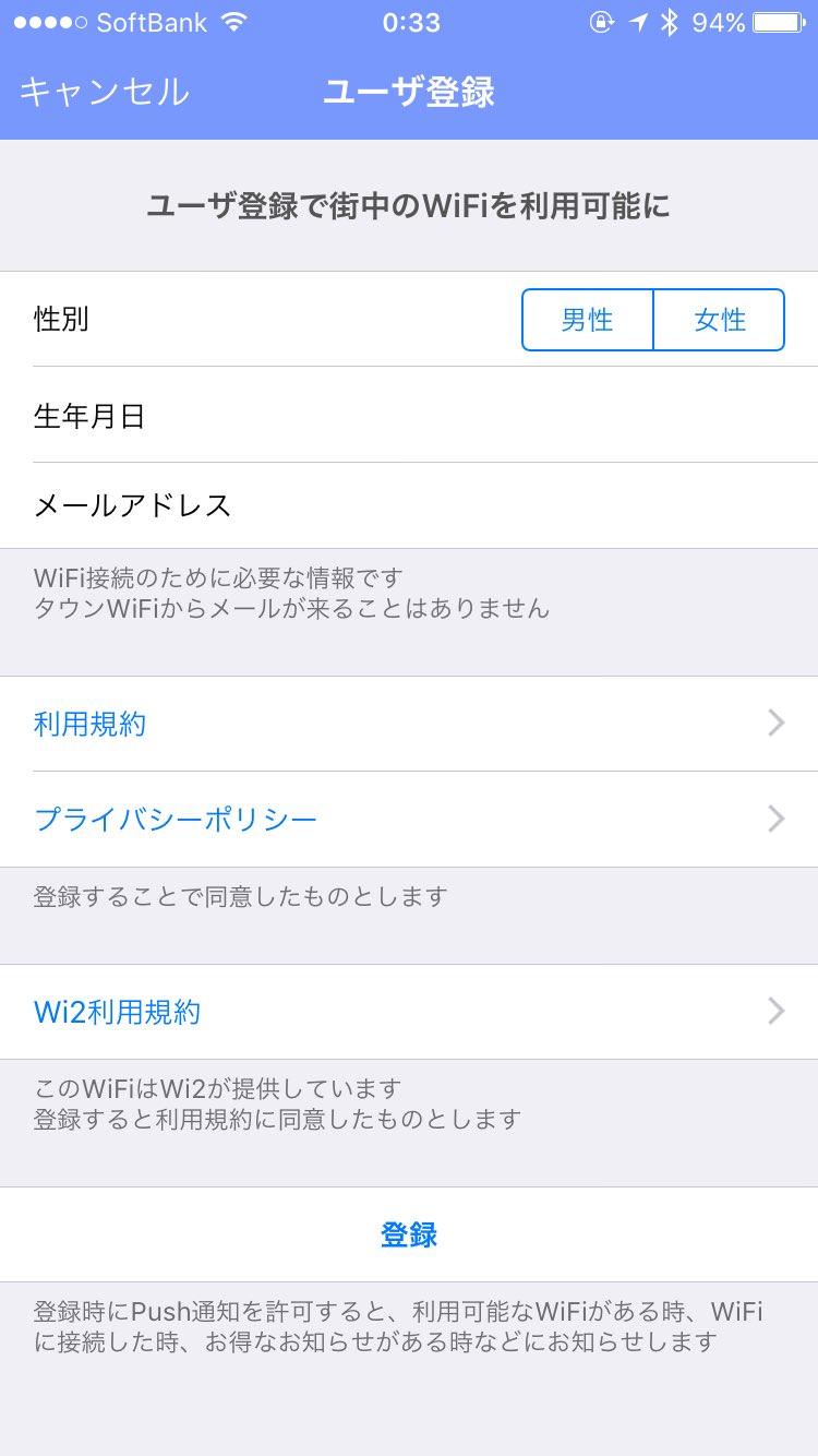 Iphoneapp town wifi 2