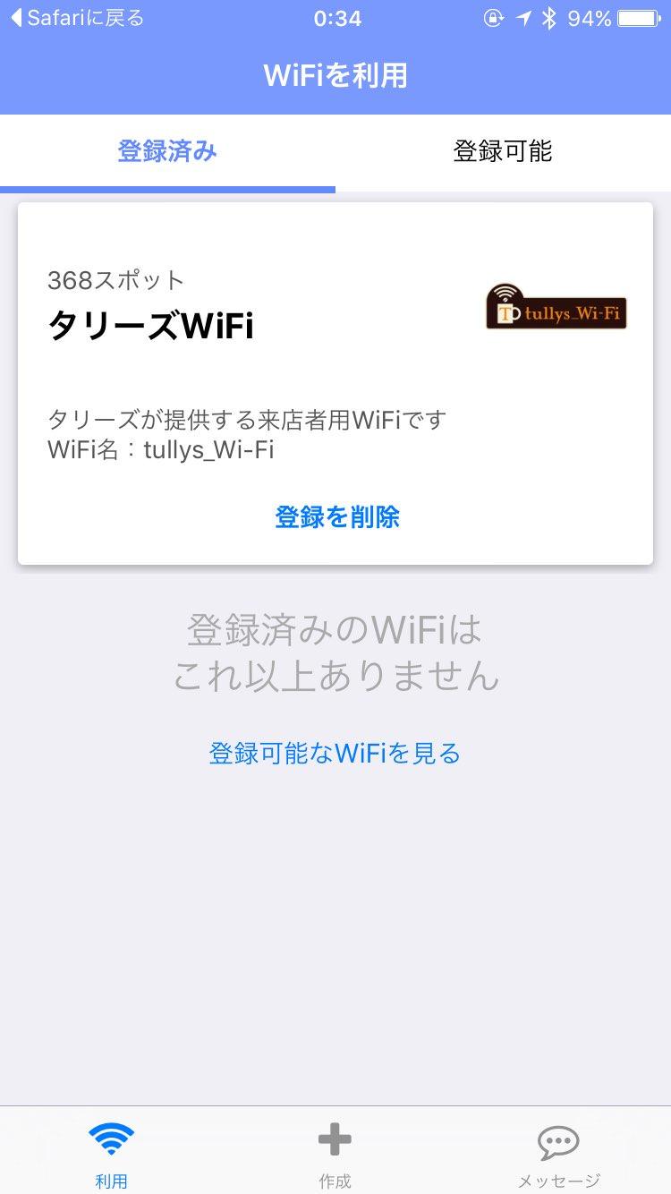 Iphoneapp town wifi 3