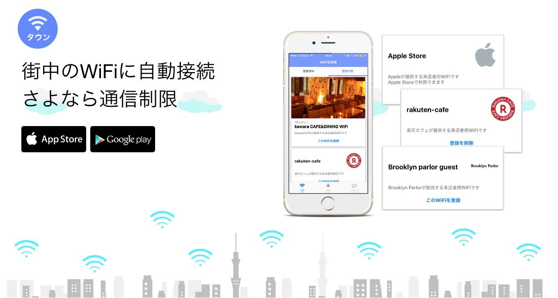 公衆WiFiが使いやすくなる「タウンWiFi」、マクドナルドとフレッツスポットに対応!さらにリクエスト機能も追加