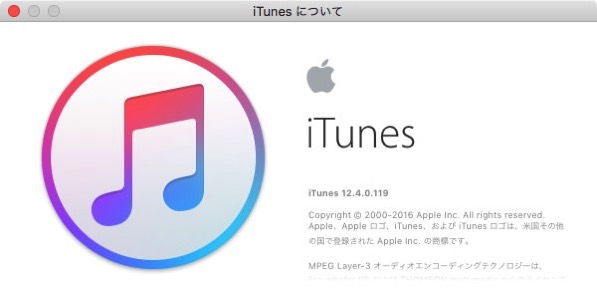 Itunes bug fix