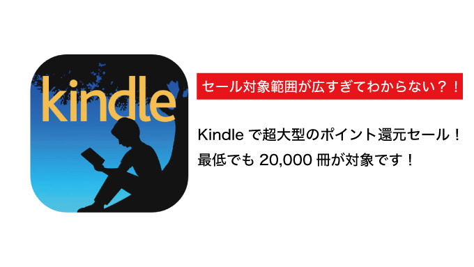 Kindle sale 1